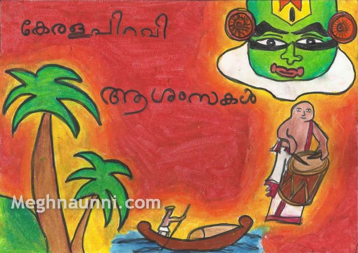 Kerala Piravi Wishes