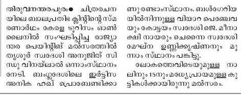 manorama-news-item