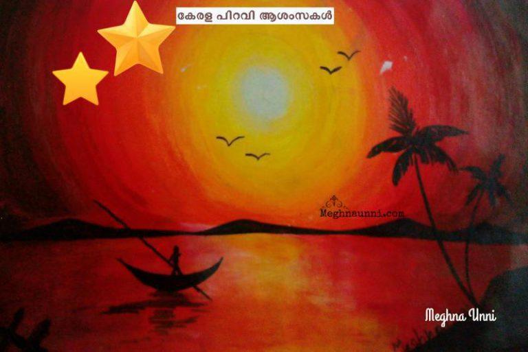 Kerala Piravi 2017 Wishes