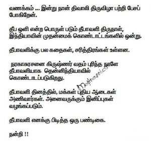 Tamil Speech on Diwali