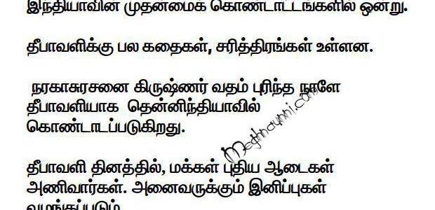 Tamil Speech on Diwali
